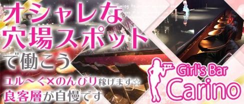 Girl's Bar Carino(カリーノ)【公式求人情報】(恵比寿ガールズバー)の求人・バイト・体験入店情報