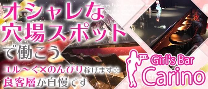 Girl's Bar Carino(カリーノ)【公式求人情報】
