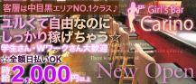 Girl's Bar Carino(カリーノ)【公式求人情報】 バナー