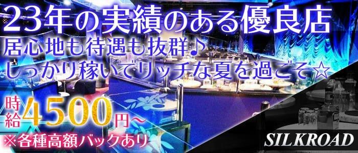 シルクロード五反田店【公式求人・体入情報】 五反田キャバクラ バナー
