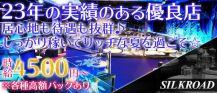 シルクロード五反田店【公式求人情報】 バナー