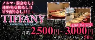TIFFANY(ティファニー)【公式求人情報】