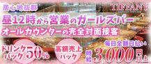 TIFFANY(ティファニー)【公式求人情報】 バナー