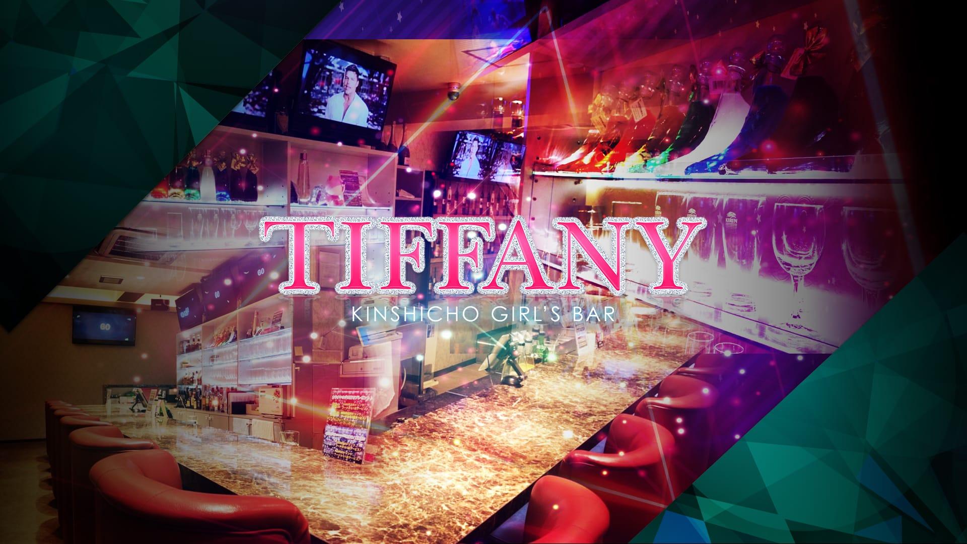 TIFFANY(ティファニー) 錦糸町ガールズバー TOP画像