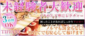 TIFFANY(ティファニー) 錦糸町ガールズバー 未経験募集バナー