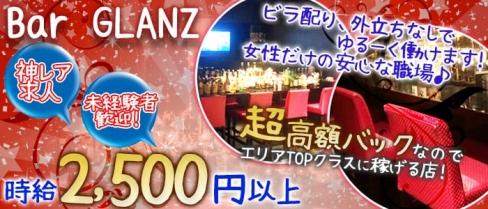Bar GLANZ(グランツ)【公式求人情報】(千葉ガールズバー)の求人・バイト・体験入店情報