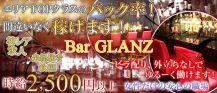 Bar GLANZ(グランツ)【公式求人情報】 バナー