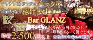 Bar GLANZ(グランツ)【公式求人情報】