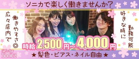 Girl's Bar Sonica(ソニカ) 【公式求人情報】(千葉ガールズバー)の求人・体験入店情報