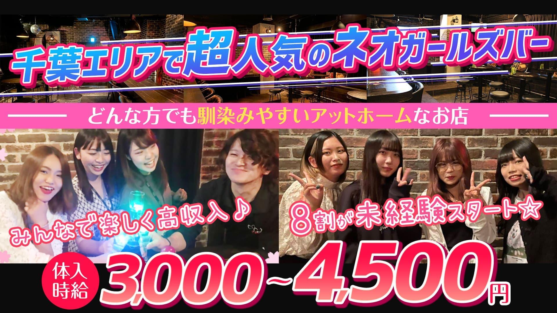 Girl's Bar Sonica(ソニカ) 【公式求人・体入情報】 千葉ガールズバー TOP画像