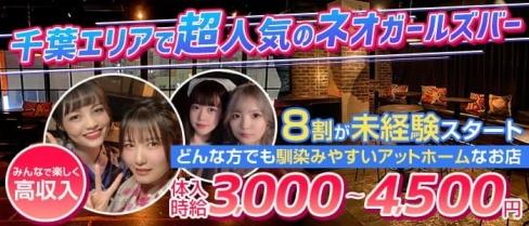 Girl's Bar Sonica(ソニカ) 【公式求人・体入情報】(千葉ガールズバー)の求人・体験入店情報