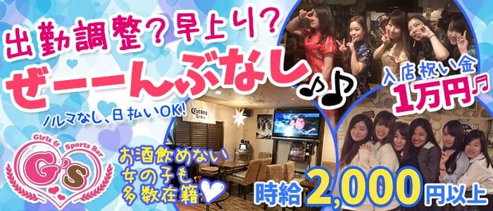Girl's Bar G'S(ジーエス) 立川ガールズバー バナー