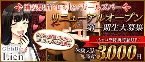 Girls Bar Lien(リアン)【公式求人・体入情報】(浦安ガールズバー)の求人・体験入店情報