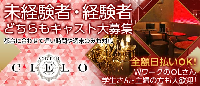 CLUB CIELO~シエロ~ 渋谷キャバクラ バナー