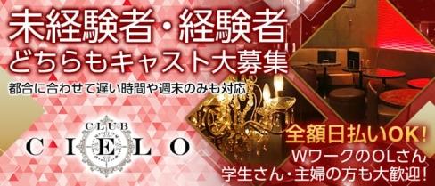 CLUB CIELO~シエロ~【公式求人情報】(渋谷キャバクラ)の求人・バイト・体験入店情報