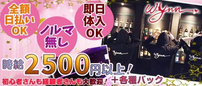 Girl's bar wynn千葉店(ガールズバー ウイン)【公式求人情報】