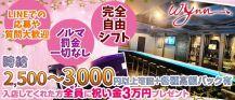 Girl's bar wynn千葉店(ガールズバー ウイン)【公式求人情報】 バナー