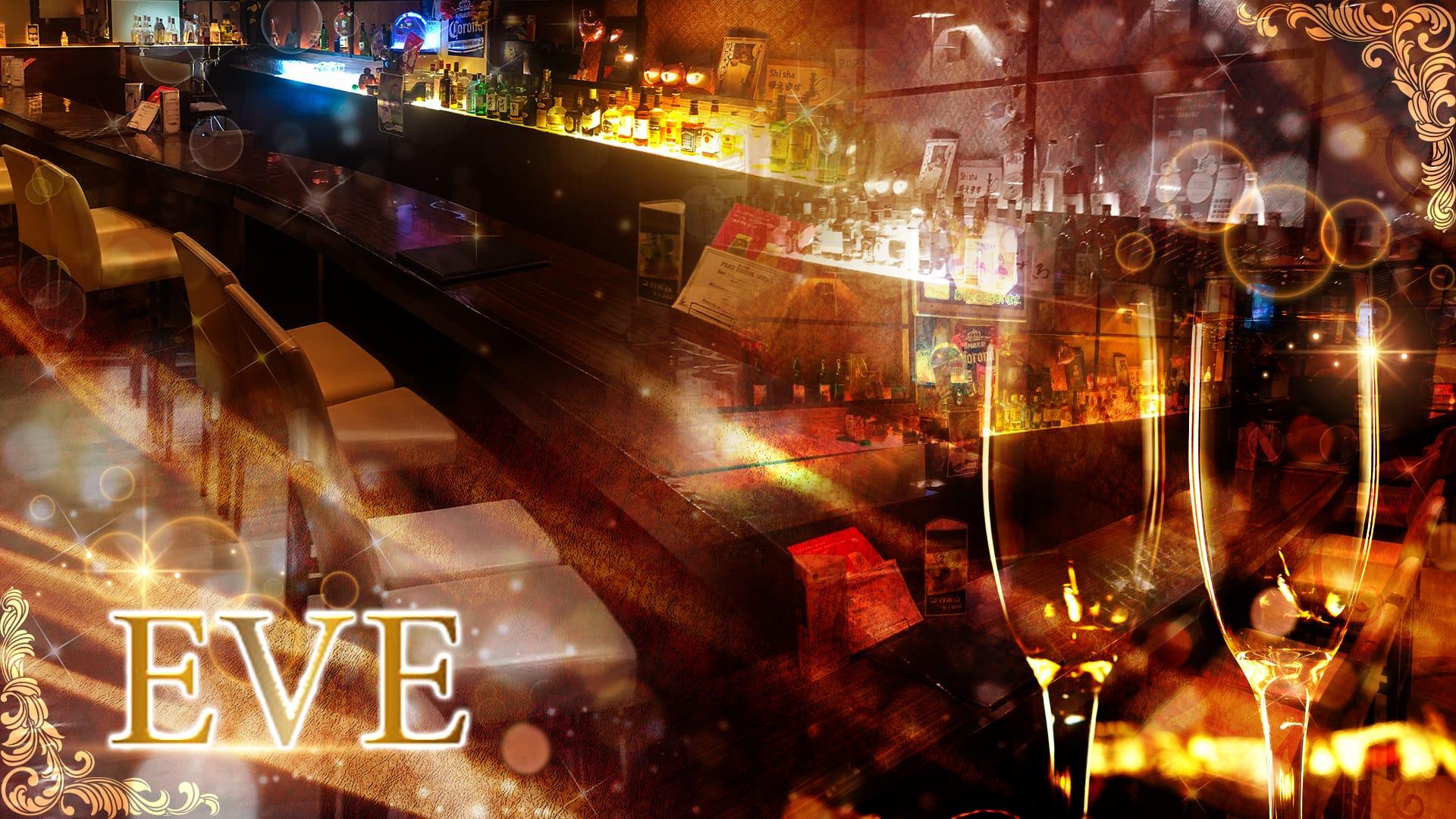 Girl's Bar EVE(イヴ) 池袋ガールズバー TOP画像