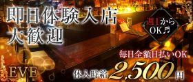 Girl's Bar EVE(イヴ) 池袋ガールズバー 即日体入募集バナー