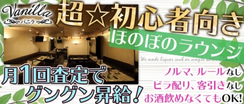 Vanilla(夜)(バニラ)【公式求人情報】(渋谷ラウンジ)の求人・バイト・体験入店情報
