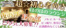 Vanilla(夜・昼)(バニラ)【公式求人情報】 バナー