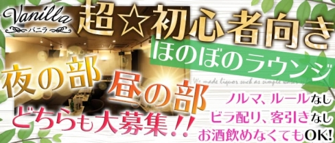 Vanilla(夜・昼)(バニラ)【公式求人情報】(渋谷ラウンジ)の求人・バイト・体験入店情報