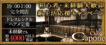 club Capone(カポネ)【公式求人情報】 バナー