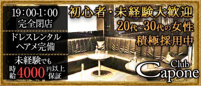 club Capone(カポネ)【公式求人・体入情報】 上野キャバクラ バナー