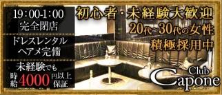 club Capone(カポネ)【公式求人情報】