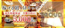 CLUB PROUD【朝キャバ】【公式求人情報】 バナー