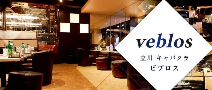 CLUB veblos~クラブ ビブロス~ バナー