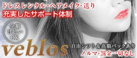 CLUB veblos~クラブ ビブロス~【公式求人情報】