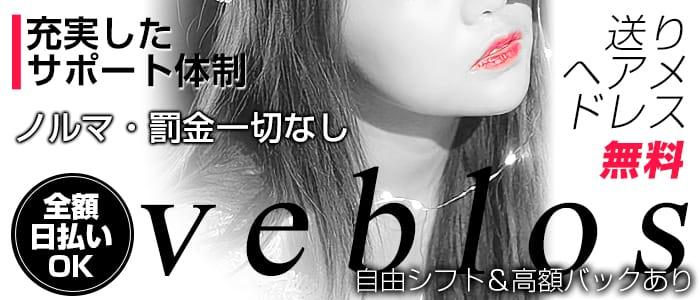 CLUB veblos~クラブ ビブロス~ 立川キャバクラ バナー