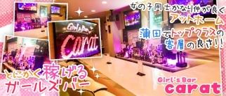 Girl'sBar carat~カラット~【公式求人情報】