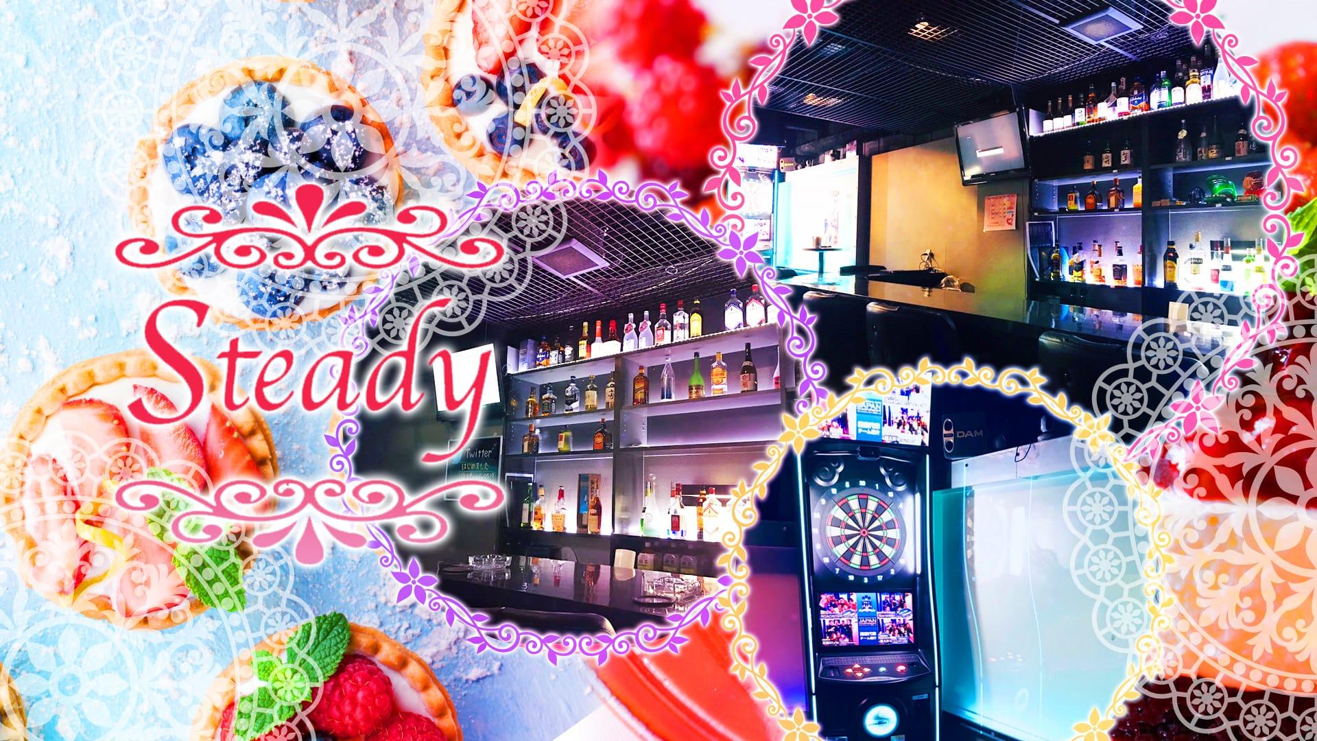 Girl's Bar steady(ステディ) 西船橋ガールズバー TOP画像