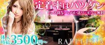 RAFFLESIA~ラフレシア~【公式求人情報】 バナー