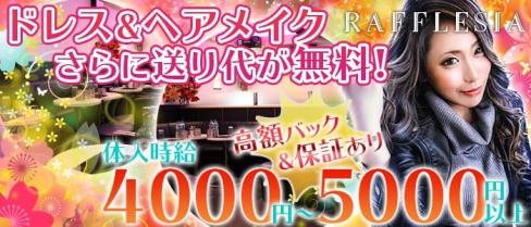 RAFFLESIA~ラフレシア~【公式求人情報】(立川キャバクラ)の求人・バイト・体験入店情報
