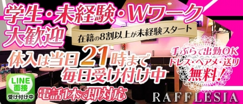 RAFFLESIAーラフレシアー【公式求人情報】(立川キャバクラ)の求人・バイト・体験入店情報