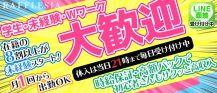 RAFFLESIAーラフレシアー【公式求人情報】 バナー