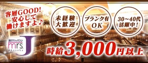 ミセスJ赤坂【公式求人情報】(赤坂熟女キャバクラ)の求人・バイト・体験入店情報