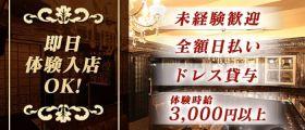 ミセスJ赤坂【公式求人・体入情報】 赤坂熟女キャバクラ 即日体入募集バナー