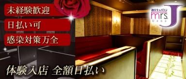 ミセスJ上野【公式求人・体入情報】(上野熟女キャバクラ)の求人・バイト・体験入店情報