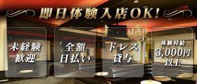 ミセスJ上野【公式求人・体入情報】 上野熟女キャバクラ 即日体入募集バナー