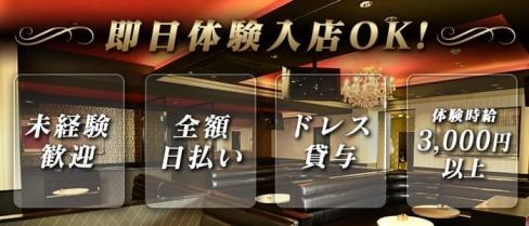 ミセスJ上野【公式求人情報】(上野熟女キャバクラ)の求人・バイト・体験入店情報