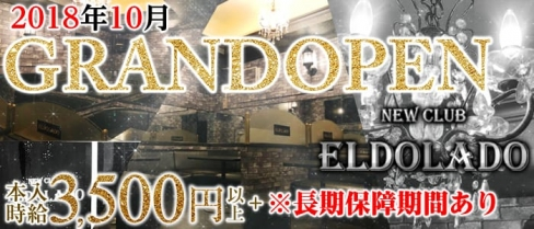 NEW CLUB ELDOLADO(エルドラド)【公式求人情報】(中野キャバクラ)の求人・バイト・体験入店情報