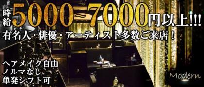 Modern Lounge(モダンラウンジ)【公式求人情報】(本厚木キャバクラ)の求人・バイト・体験入店情報