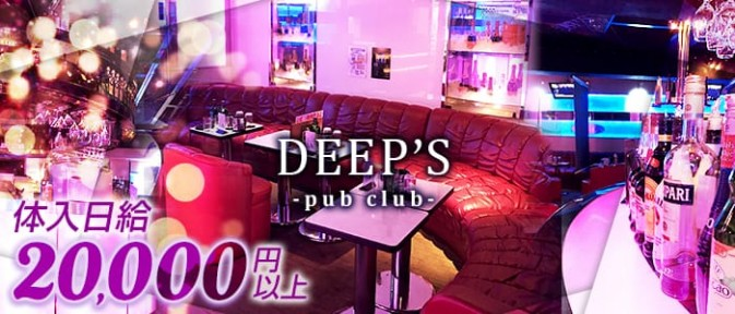 PUB CLUB DEEPS~パブ・クラブ ディープス~【公式求人情報】