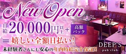 PUB CLUB DEEPS~パブ・クラブ ディープス~【公式求人情報】(立川キャバクラ)の求人・バイト・体験入店情報