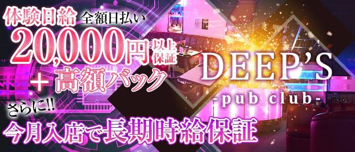 PUB CLUB DEEPS~パブ・クラブ ディープス~ 立川キャバクラ バナー