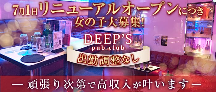PUB CLUB DEEPS~パブ・クラブ ディープス~【公式求人・体入情報】 立川キャバクラ バナー